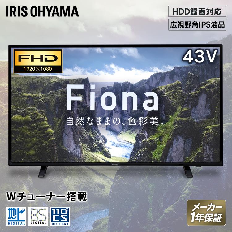 フルハイビジョンテレビ 43インチ 43FA10P送料無料 テレビ 液晶テレビ ハイビジョンテレビ デジタルテレビ 液晶 デジタル ハイビジョン フルハイビジョン 2K 地デジ BS CS アイリスオーヤマ