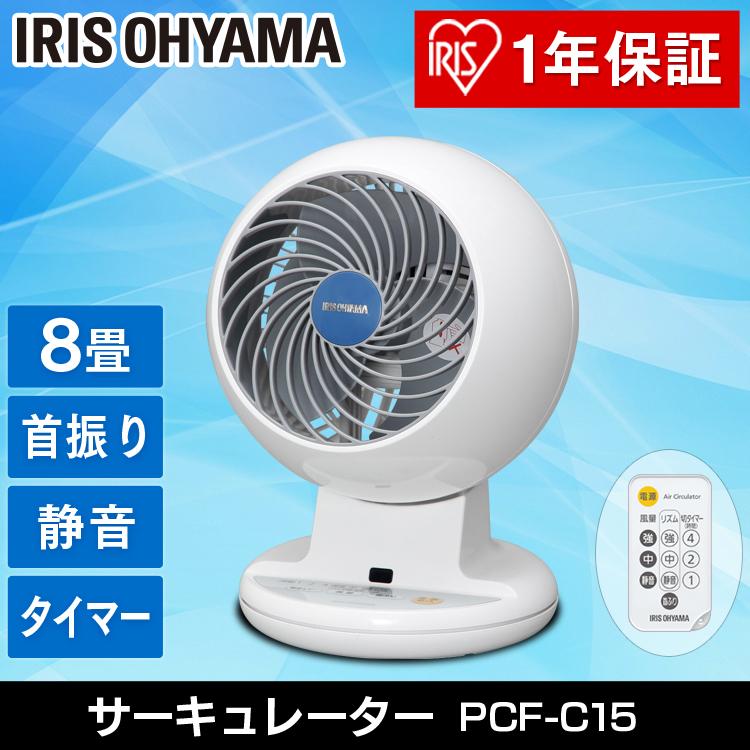 早割クーポン有♪ サーキュレーター アイリスオーヤマ 扇風機 PCF-C15 アイリス ひとり暮らし 一人暮らし 新生活 新生活応援 静音 首振り機能 首振り タイマー機能 冷房 夏 涼しい 省エネ シンプル タイマー ~8畳 小型 小さい 小型扇風機 ホワイト 白 コンパクト
