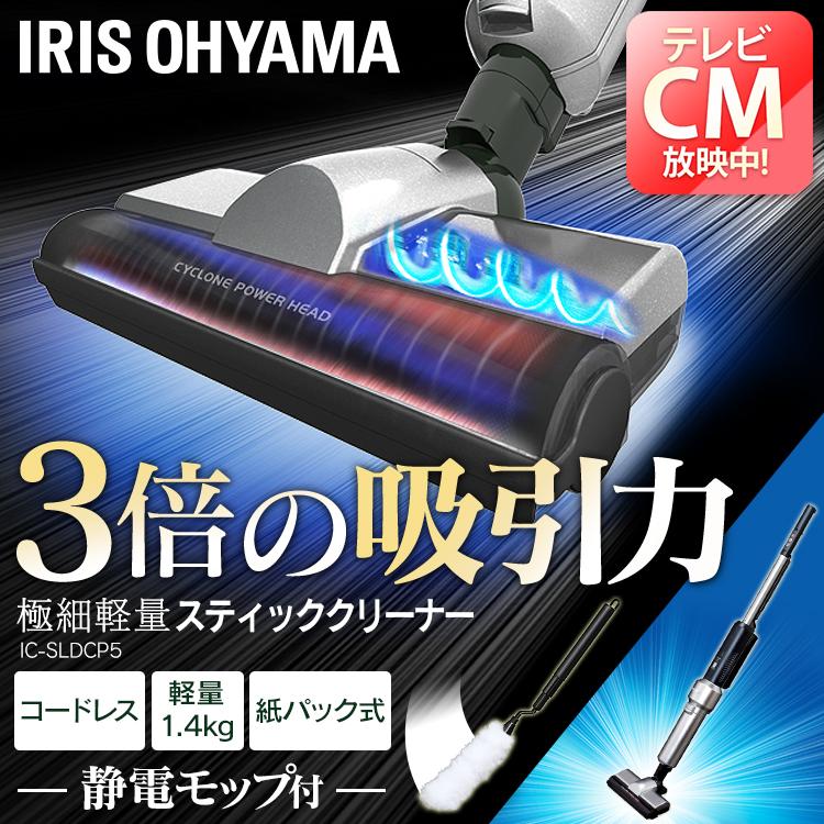 極細軽量スティッククリーナー IC-SLDCP5 そうじ 掃除機 そうじき コードレス 充電式 業界最軽量クラス 紙パック コードレス サイクロン 軽量 スティック 軽い アイリスオーヤマ iris60th