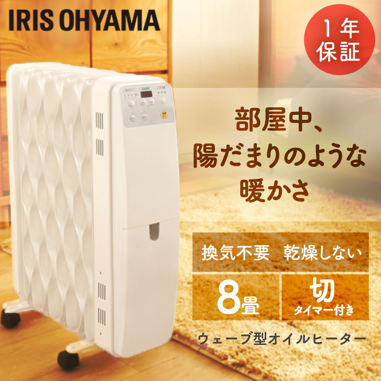 オイルヒーター ウェーブ型オイルヒーター IWH-1210M-W送料無料 ヒーター ウェーブ型 暖房器具 暖房 タイマー付き 静音 コンパクト エコ 省エネ おしゃれ オフィス アイリスオーヤマ