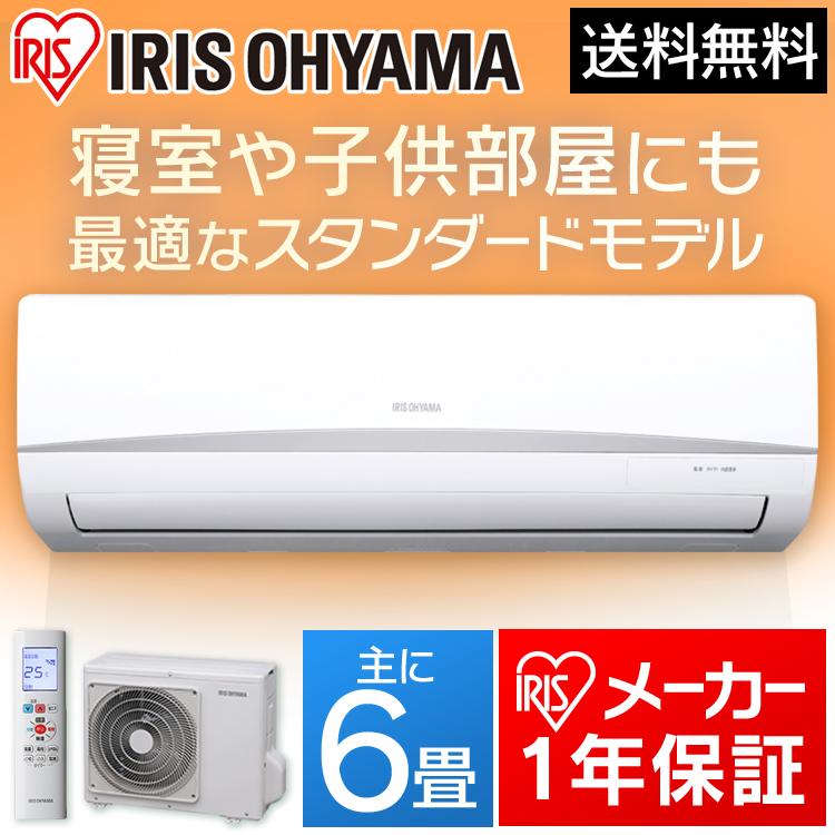 エアコン 6畳 2.2kW ルームエアコン スタンダード 冷房 暖房 冷暖房 IRA-2201R 室内ユニット +IRA-2201RZ 室外ユニット アイリスオーヤマ