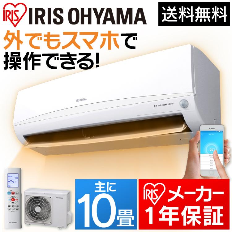 送料無料 【取付工事無】エアコン2.8kW(Wifi+人感センサー) IRA-2801W(室内ユニット)+IRA-2801WZ(室外ユニット) アイリスオーヤマ