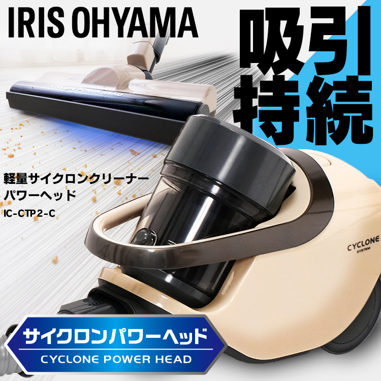 掃除機 サイクロン キャニスタークリーナー 軽量サイクロンクリーナー パワーヘッド IC-CTP2-C 軽量 掃除 キャニスター クリーナー 花粉 階段 軽い 吸引力 キレイ 綺麗 家電 ゴミ 掃除機 ダストカップ アイリスオーヤマ iris60th