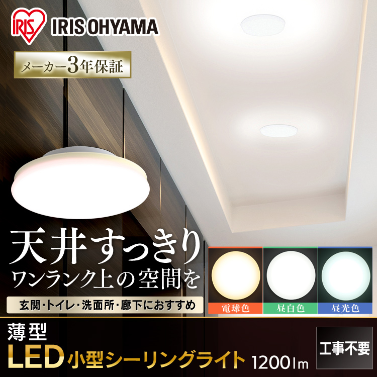 【10個セット】 シーリングライト 小型 LED 1200lm 明るい おしゃれ 薄型 照明 ライト 電気 節電 工事不要 ミニ コンパクト 省エネ SCL12L-UU SCL12N-UU SCL12D-UU 電球色 昼白色 昼光色 アイリスオーヤマ