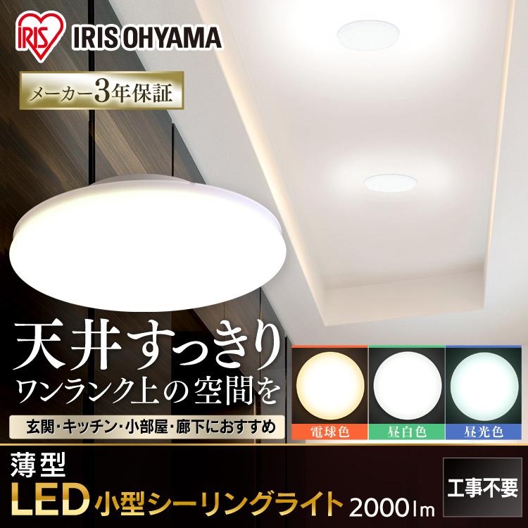 [4個セット] シーリングライト 小型 LED 2000lm 明るい おしゃれ 薄型 照明 照明器具 SCL20L-UU SCL20N-UU SCL20D-UU 電球色 昼白色 昼光色 LED ライト 電気 節電 工事不要 ミニ コンパクト 明かり 灯り ライト 省エネ 節電 コンパクト アイリスオーヤマ