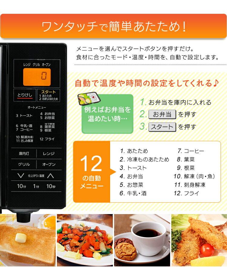 オーブンレンジ ブラック MO-T1602 電子レンジ ターンテーブル おしゃれ グリル 解凍 オートメニュー ヘルツフリー 西日本 東日本 オーブントースター あたため 簡単 共用 タイマー トースト 簡単操作 アイリスオーヤマ