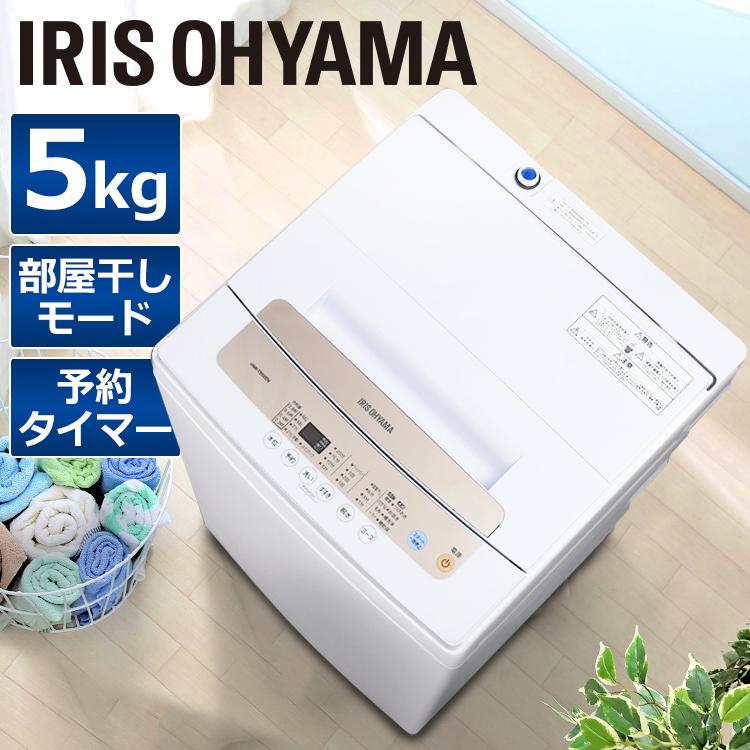 全自動洗濯機 5.0kg IAW-T502EN送料無料 洗濯機 全自動 5kg 一人暮らし ひとり暮らし 単身 新生活 部屋干し 1人 2人 アイリスオーヤマ ●2