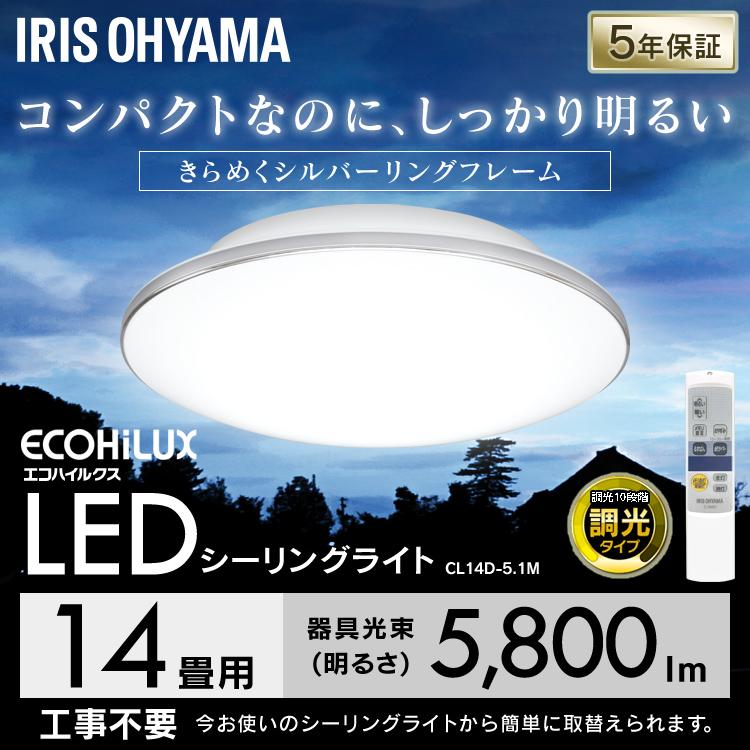 【2個セット】LEDシーリングライト メタルサーキットシリーズ モールフレーム 14畳調光 CL14D-5.1M LEDシーリングライト モールフレーム 天井照明 高効率 LED 明かり 灯り リビング ダイニング 寝室 照明 照明器具 ライト アイリスオーヤマ