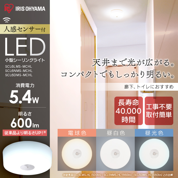 [10個セット] シーリングライト 小型 LED 人感センサー付 600lm 明るい おしゃれ 薄型 照明 照明器具 SCL6LMS-MCHL SCL6NMS-MCHL SCL6DMS-MCHL 電球色 昼白色 昼光色 明かり 灯り 照明器具 ライト 省エネ 節電 電気 コンパクト センサー エコ アイリスオーヤマ
