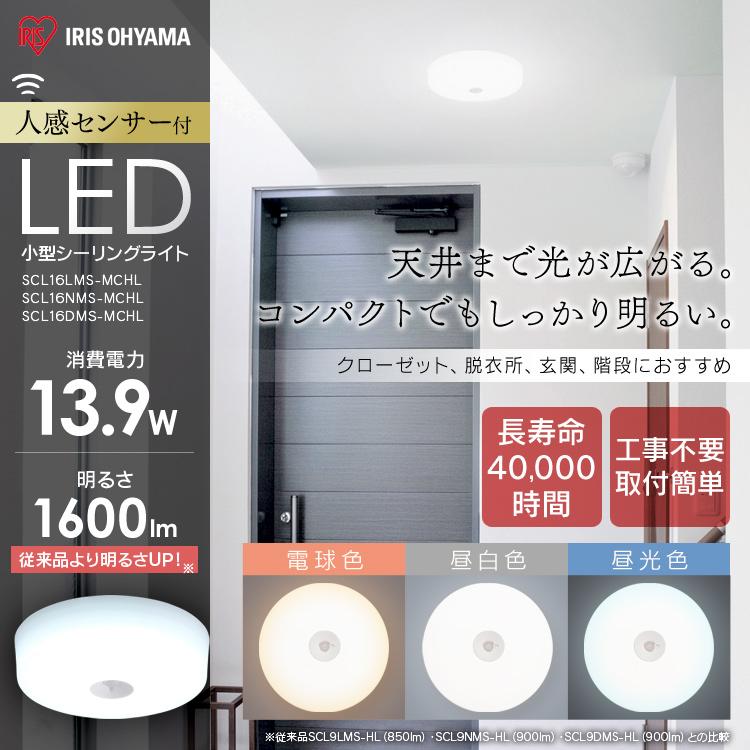 [10個セット] シーリングライト 小型 LED 1600lm 人感センサー付 明るい おしゃれ 薄型 照明 照明器具 メタルサーキットシリーズ SCL16LMS-MCHL SCL16NMS-MCHL SCL16DMS-MCHL 電球色 昼白色 昼光色明かり 灯り ライト 省エネ 節電 コンパクト アイリスオーヤマ