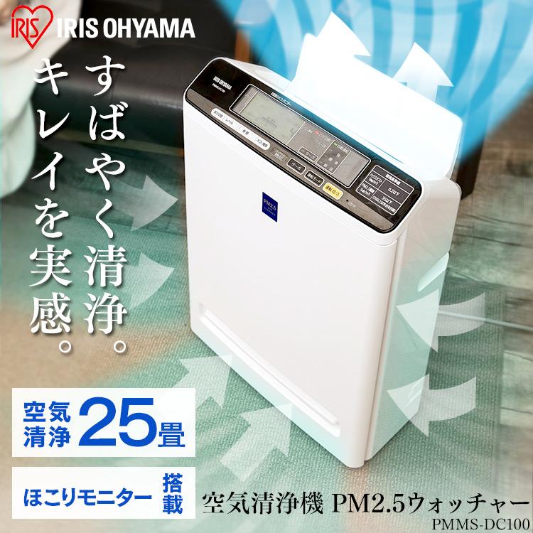 空気清浄機 PM2.5ウォッチャー PMMS-DC100送料無料 花粉 PM2.5 25畳用 大気汚染対策 黄砂 空清 大型 花粉 ハウスダスト オフィス アイリスオーヤマ