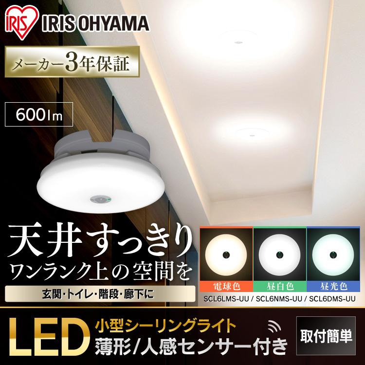 [10個セット] シーリングライト 小型 LED 600lm 人感センサー付 明るい おしゃれ 薄型 照明 照明器具 SCL6LMS-UU SCL6NMS-UU SCL6DMS-UU 電球色 昼白色 昼光色 LED 明かり 灯り ライト 省エネ 節電 コンパクト アイリスオーヤマ 1906SS10