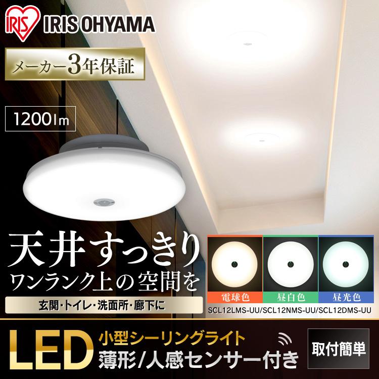 [10個セット] シーリングライト 小型 LED 1200lm 人感センサー付 明るい おしゃれ 薄型 照明 照明器具 SCL12LMS-UU SCL12DMS-UU SCL12NMS-UU 電球色 昼白色 昼光色 LED 明かり 灯り ライト 省エネ 節電 コンパクト アイリスオーヤマ