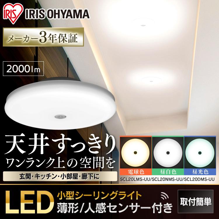 [10個セット] シーリングライト 小型 LED 2000lm 人感センサー付 明るい おしゃれ 薄型 照明 照明器具 SCL20LMS-UU SCL20NMS-UU SCL20DMS-UU 電球色 昼白色 昼光色 LED 明かり 灯り ライト 省エネ 節電 コンパクト アイリスオーヤマ