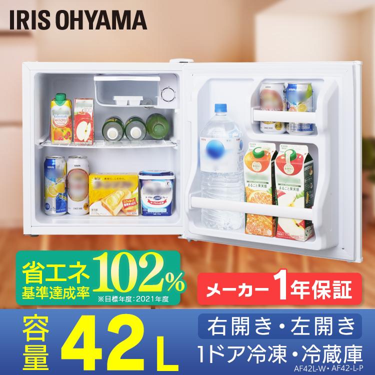ノンフロン冷蔵庫 1ドア 42L 左開き 右開き ホワイト AF42L-WP AF42-WP 冷蔵庫 れいぞうこ 料理 調理 一人暮らし 独り暮らし 1人暮らし 家電 冷蔵 白物 単身 れいぞう コンパクト キッチン 台所 寝室 アイリスオーヤマ