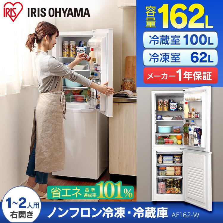 冷蔵庫 ノンフロン冷凍冷蔵庫 162L ホワイト AF162-W送料無料 ノンフロン 冷凍冷蔵庫 2ドア 冷蔵庫 冷凍庫 右開き 162リットル ホワイト アイリスオーヤマ iris60th