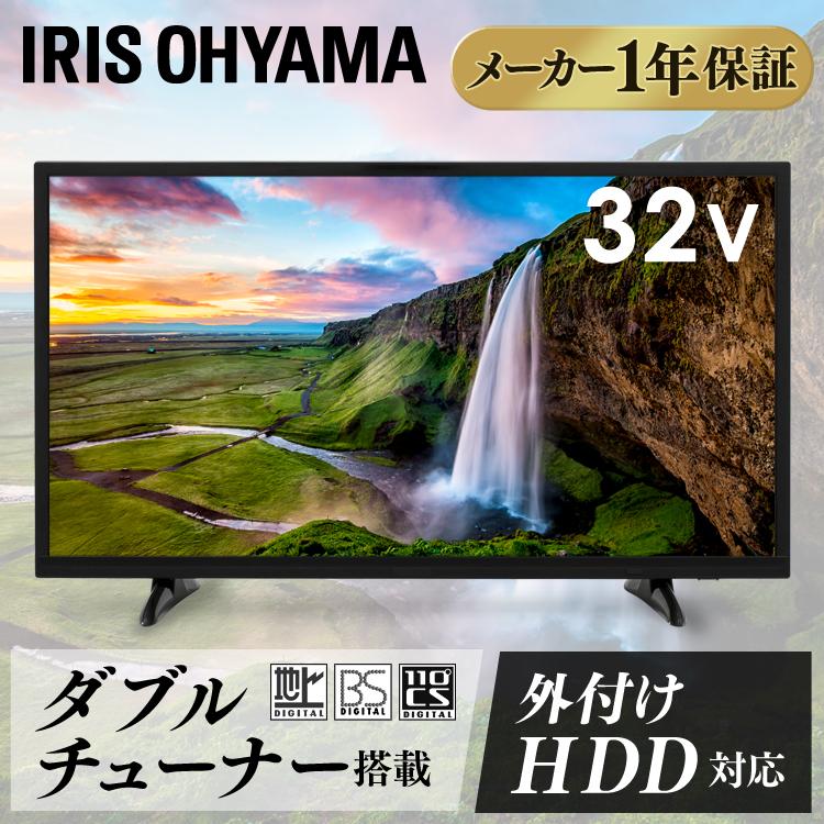 テレビ 32型 LUCA ハイビジョンテレビ 32インチ LT-32A320 ブラック 液晶テレビ ハイビジョンテレビ デジタルテレビ 液晶 デジタル ハイビジョン ルカ 2K 地デジ BS CS アイリスオーヤマ iris60th