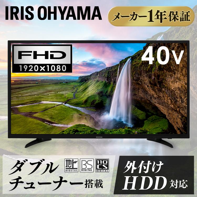 テレビ 40型 液晶テレビ LUCA フルハイビジョンテレビ 40インチ LT-40A420 ブラック ハイビジョンテレビ デジタルテレビ 液晶 デジタル ハイビジョン ルカ フルハイビジョン 2K 地デジ BS CS アイリスオーヤマ iris60th