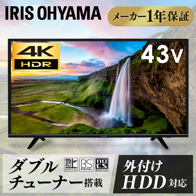 テレビ 43型 4K 液晶テレビ LUCA 4K対応テレビ 43インチ LT-43A620 ブラック ハイビジョンテレビ デジタルテレビ 液晶 デジタル ハイビジョン ルカ 4K対応 地デジ BS CS アイリスオーヤマ