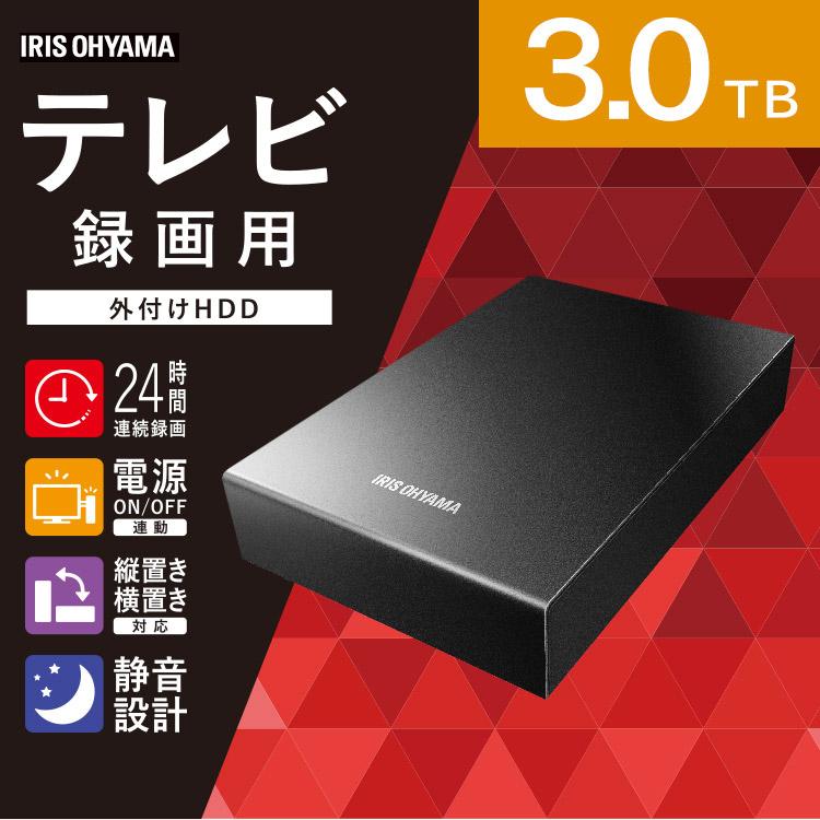 テレビ録画用 外付けハードディスク 3TB HD-IR3-V1 ブラック送料無料 ハードディスク HDD 外付け テレビ 録画用 録画 縦置き 横置き 静音 コンパクト シンプル LUCA ルカ レコーダー USB 連動 アイリスオーヤマ 録画ディスク ディスク 新生活 単身
