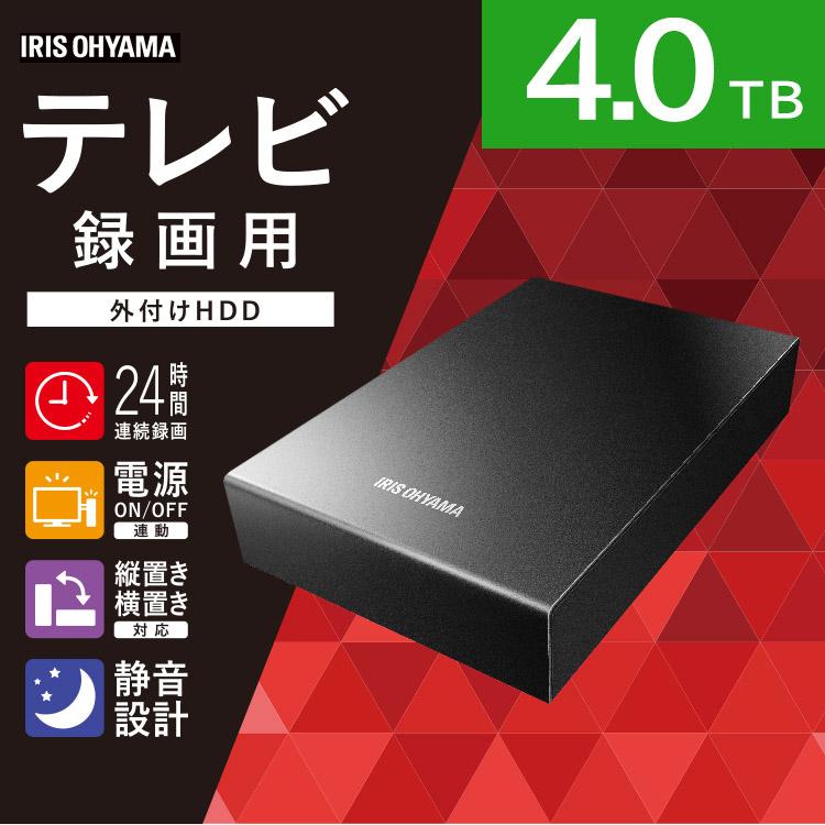 テレビ録画用 外付けハードディスク 4TB HD-IR4-V1 ブラック送料無料 ハードディスク HDD 外付け テレビ 録画用 録画 縦置き 横置き 静音 コンパクト シンプル LUCA ルカ レコーダー USB 連動 アイリスオーヤマ 録画ディスク ディスク 新生活 単身