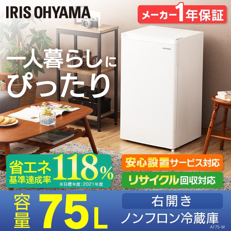 冷蔵庫 ノンフロン冷蔵庫 75L ホワイト AF75-W送料無料 1ドア冷蔵庫 ノンフロン冷蔵庫 1ドア ホワイト 冷蔵庫 独り暮らし 1人暮らし 冷蔵 単身 コンパクト アイリスオーヤマ [補]
