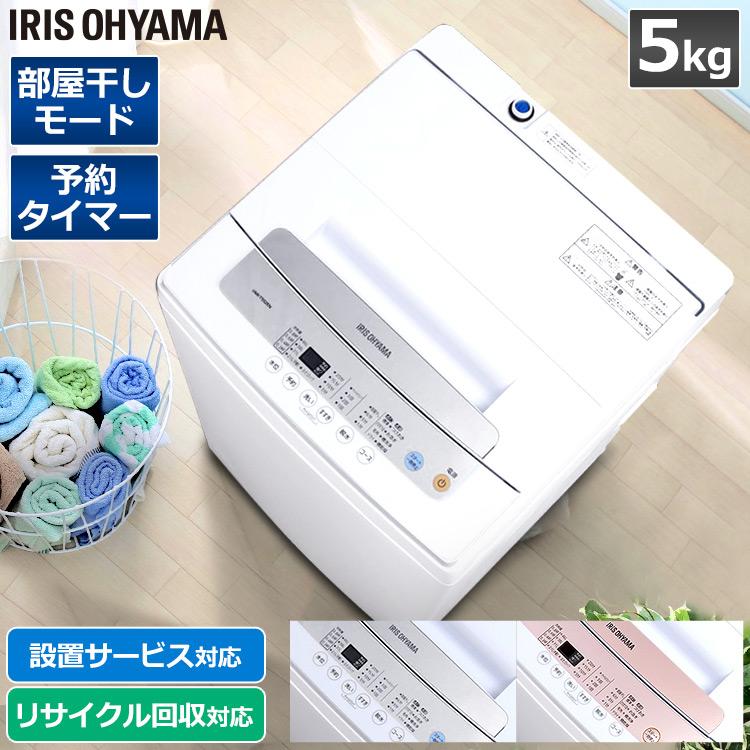 洗濯機 全自動洗濯機 5.0kg IAW-T502E-WPG送料無料 全自動 洗濯機 5.0kg 一人暮らし ひとり暮らし 部屋干し きれい キレイ senntakuki 洗濯 せんたく 毛布 洗濯器 せんたっき ステンレス槽 アイリスオーヤマ