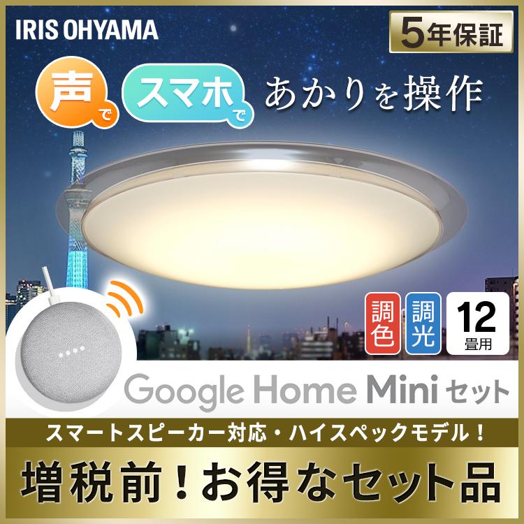 シーリングライト LED GoogleHome Mini GA00210-JP チョーク+LEDシーリングライト 6.0 デザインフレームタイプ 12畳 調色 スマートスピーカー対応 CL12DL-6.0AIT送料無料 LED シーリング 12畳 調色 アイリスオーヤマ