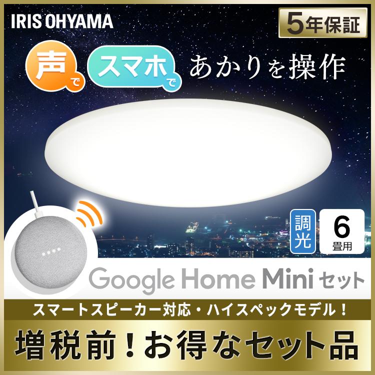 シーリングライト LED GoogleHome Mini GA00210-JP チョーク+LEDシーリングライト 6.0 薄型タイプ 6畳 調光 スマートスピーカー対応 RMS CL6D-6.0HAIT送料無料 メタルサーキット 明かり 照明器具 スマートスピーカー対応 アイリスオーヤマ