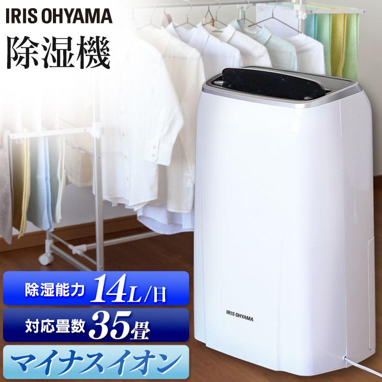 除湿機 コンプレッサー アイリスオーヤマ コンパクト 14L 衣類乾燥除湿機 ホワイト 除湿機 衣類乾燥機 ダイレクト乾燥 部屋干し 室内物干し 洗濯物 梅雨対策 乾燥 節電 タイマー付き