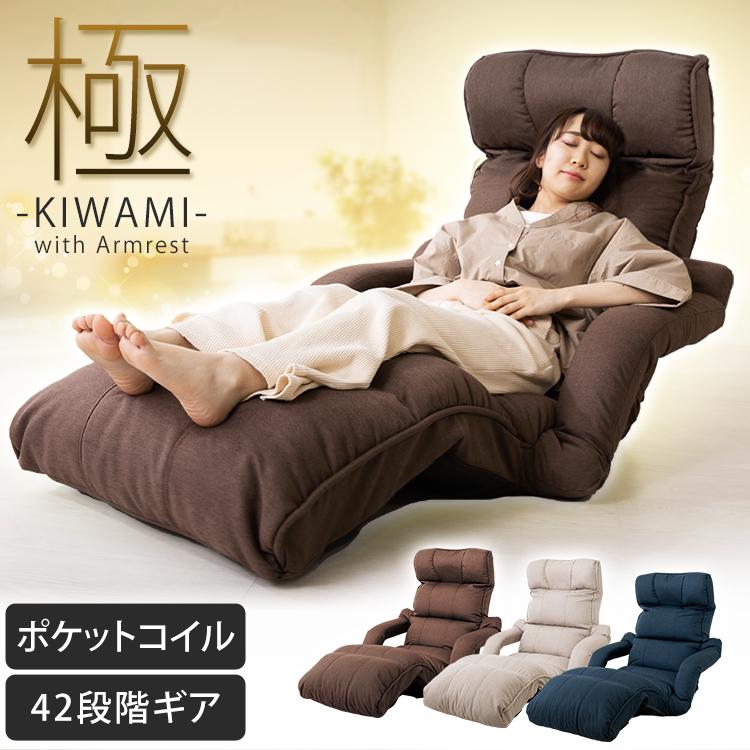 極座椅子肘付き リクライニング YCK-002送料無料 きわみ kiwami チェア フロアチェア 肘掛 フラット 椅子 いす イス ダークブラウン ネイビー アイボリー【D】 【12ss】