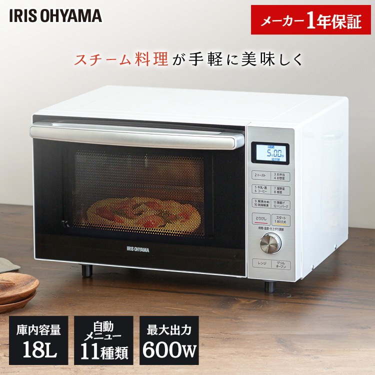 スチームオーブンレンジ カップ式 18L ホワイト MO-F1806-W送料無料 スチーム すちーむ オーブンレンジ オーブン レンジ 電子レンジ グリル 料理 キッチン 調理器具 でんしれんじ デンシレンジ アイリスオーヤマ irispoint