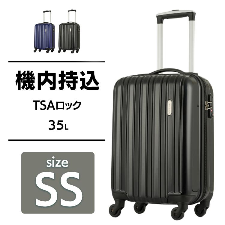 スーツケース 35L 機内持ち込み 5096-47送料無料 スーツケース キャリーケース キャリー 旅行 ビジネス トラベル 旅行 出張 軽量 軽い ティーアンドエス ブラック ネイビー【D】