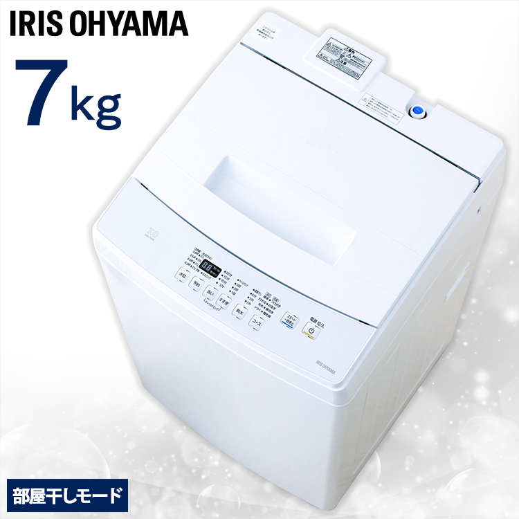 洗濯機 全自動洗濯機 7.0kg IAW-T703E送料無料 全自動 洗濯機 部屋干し 毛布 おしゃれ着洗い ステンレス槽 アイリスオーヤマ
