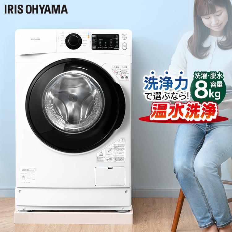 ドラム式 洗濯機 8.0kg ドラム洗濯機 ホワイト FL81R-W アイリスオーヤマ ドラム式洗濯機 洗濯機 ドラム式 温水 全自動 部屋干し タイマー 衣類 洗濯 ランドリー ドラム式 温水洗浄 温水コース