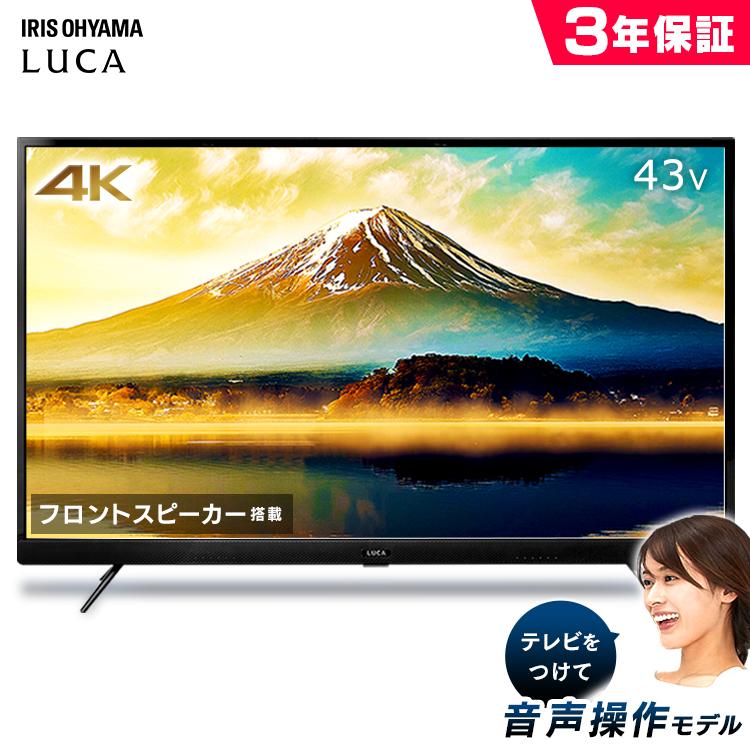 テレビ 43型 43インチ アイリスオーヤマ43UB28VC 4K 液晶テレビ 音声操作 ハイビジョン フルハイビジョン ベゼルレス 液晶 ルカ LUCA 4K対応 声 音声 BS CS