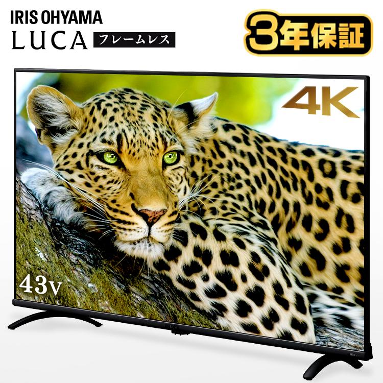 テレビ 43型 43インチ アイリスオーヤマLT-43B620 4K 液晶テレビ ハイビジョン フルハイビジョン 液晶 ルカ LUCA 4K対応 BS CS 送料無料