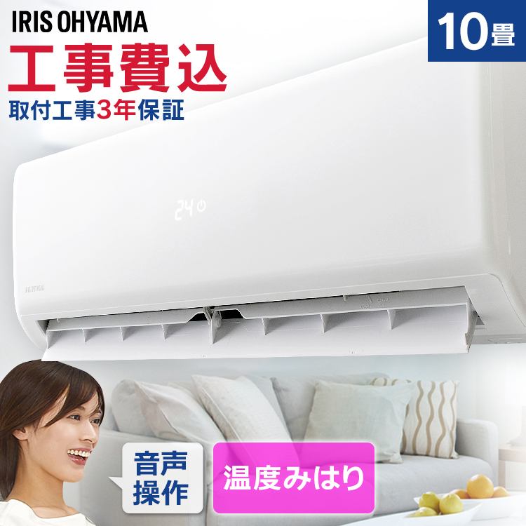 【標準取付工事費込】エアコン ルームエアコン2.8kW(熱中症・音声操作) IAF-2804GV(室内ユニット)IAR-2804GV(室外ユニット)冷房 暖房 クーラー 音声操作 みはりくん みはり 音声 見張る アイリスオーヤマ【予約】【代引不可】