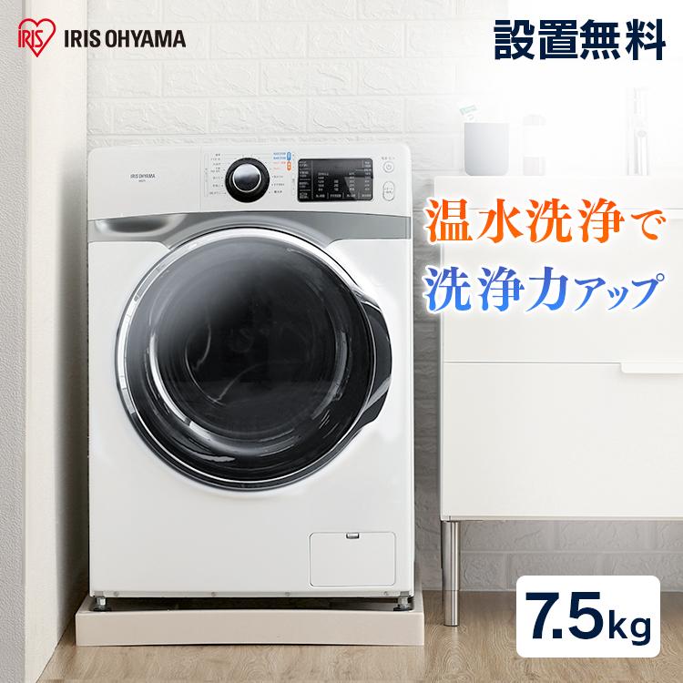 [設置費無料]ドラム式洗濯機 7.5kg シルバー 洗濯機 ドラム式 全自動 部屋干し タイマー アイリスオーヤマ【代引不可】