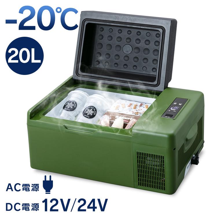 冷蔵冷凍庫 車載対応 20L カーキ PCR-20U送料無料 車 冷凍庫 冷蔵庫 車中泊 ポータブル 【D】