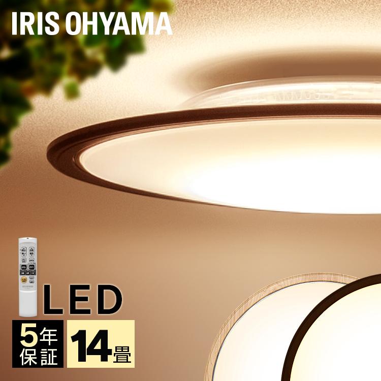 シーリングライト LED おしゃれ 14畳 木目調 アイリスオーヤマ led リモコン付 照明器具 天井照明 電気 調光 調色 CL14DL-5.0WF送料無料 IRISOHYAMA ウォールナット・ナチュラル
