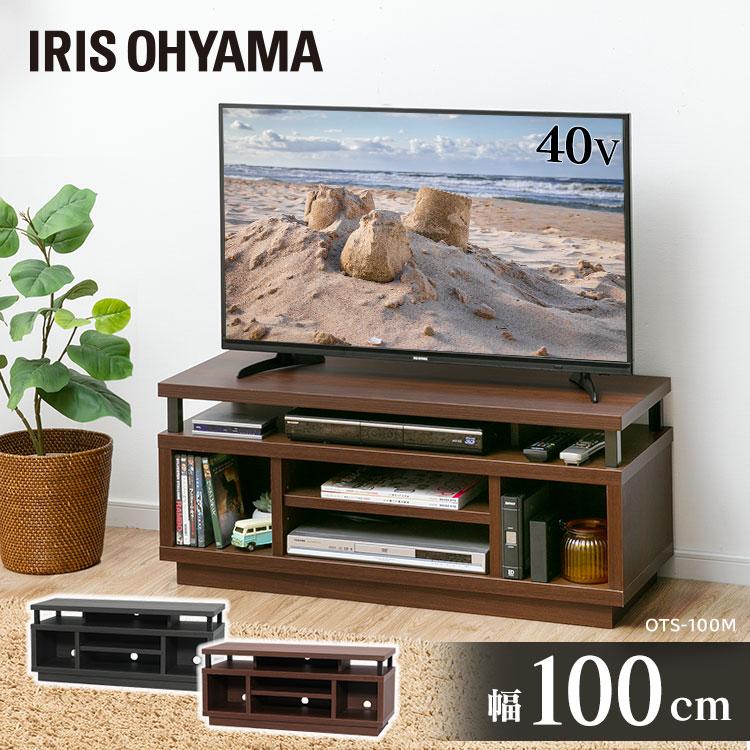 オープンテレビ台 ミドルタイプ W1000 OTS-100M ダークウォールナット ブラック送料無料 TV台 棚 ローボード 黒 茶色 収納 リビング アイリスオーヤマ