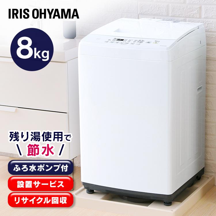 洗濯機 全自動洗濯機 8.0kg IAW-T802E送料無料 全自動洗濯機 8.0kg 全自動 洗濯機 部屋干し きれい キレイ 洗濯 毛布 おしゃれ着洗い ステンレス槽 アイリスオーヤマ