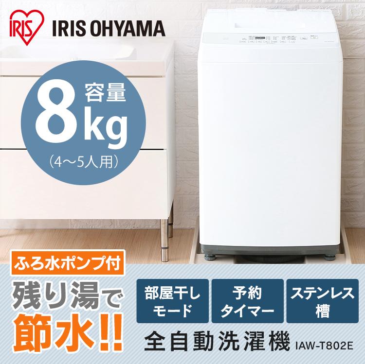 洗濯機 全自動洗濯機 8.0kg IAW-T802E送料無料 全自動洗濯機 8.0kg 全自動 洗濯機 部屋干し きれい キレイ 洗濯 毛布 おしゃれ着洗い ステンレス槽 アイリスオーヤマ irispoint