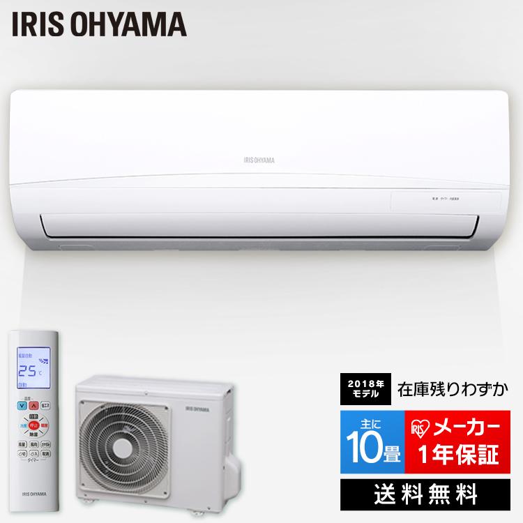 【台数限定】エアコン 10畳 リモコン ルームエアコン 主に10畳用 冷房 暖房 おしゃれ タイマー 除湿 アイリスオーヤマ