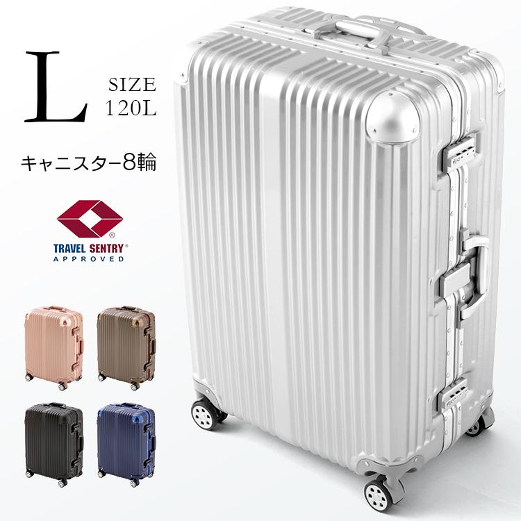売り出し 税込3 980円以上ご注文で送料無料 一部除く スーツケース Lサイズ 120L キャリーケース キャリーバッグ アルミ送料無料 海外 アルミフレーム 海外旅行 大型 旅行 アルミタイプ トランク 出張 帰省用 旅行鞄