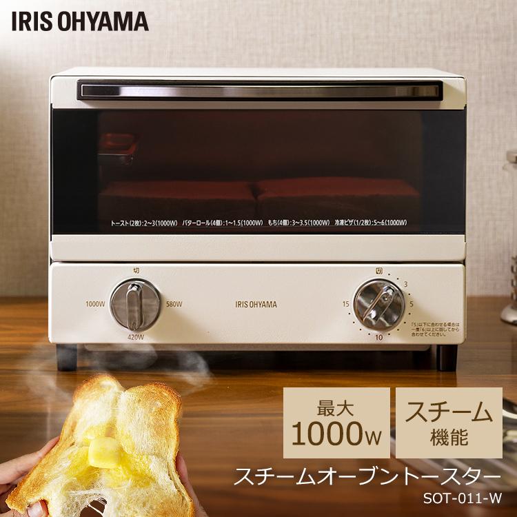 オーブントースター スチーム 2枚 SOT-011-W オーブントースター トースター スチーム オーブン トースト 1000W タイマー パン ブレッド 朝食 家電 キッチン家電 一人暮らし コンパクト オシャレ おしゃれ ホワイト アイリスオーヤマ