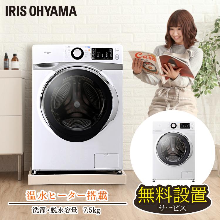 [設置費無料]ドラム式洗濯機 7.5kg シルバー ホワイト 洗濯機 ドラム式 全自動 新生活 なるほど家電 家電 生活家電 白物家電 部屋干し タイマー アイリスオーヤマ【代引不可】