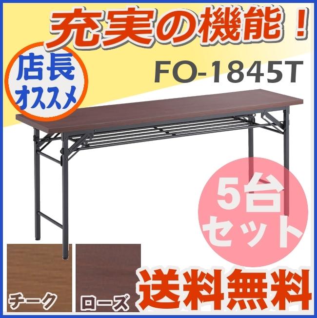 【送料無料】5台セット 折畳みテーブル棚つきFO-1845T チーク・ローズ 【TD】