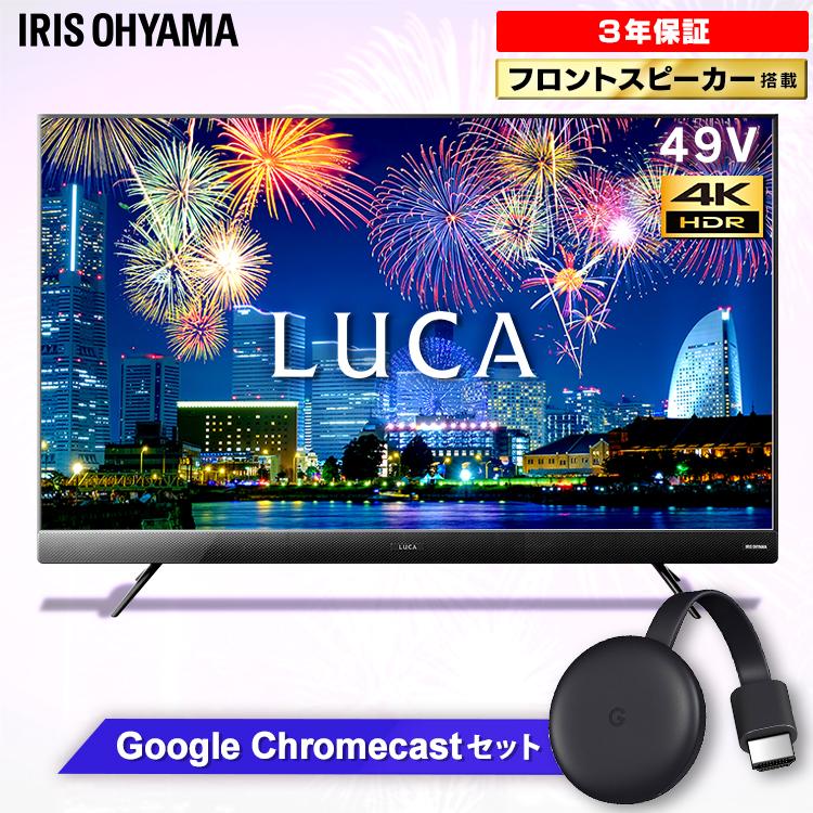 Google Chromecast クロームキャストセット 4K対応液晶テレビ 49インチ LUCA フロントスピーカー 49UB20K送料無料 Google Chromecast クロームキャスト グーグル セット テレビ TV TVセット 液晶テレビ アイリスオーヤマ